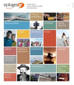 """Epiloges<br/><span class=""""subtitulos"""">Epiloges Online Magazine</span>"""