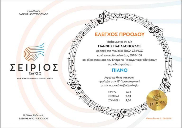 """Seirios<br/><span class=""""subtitulos"""">Seirios Music School</span>"""
