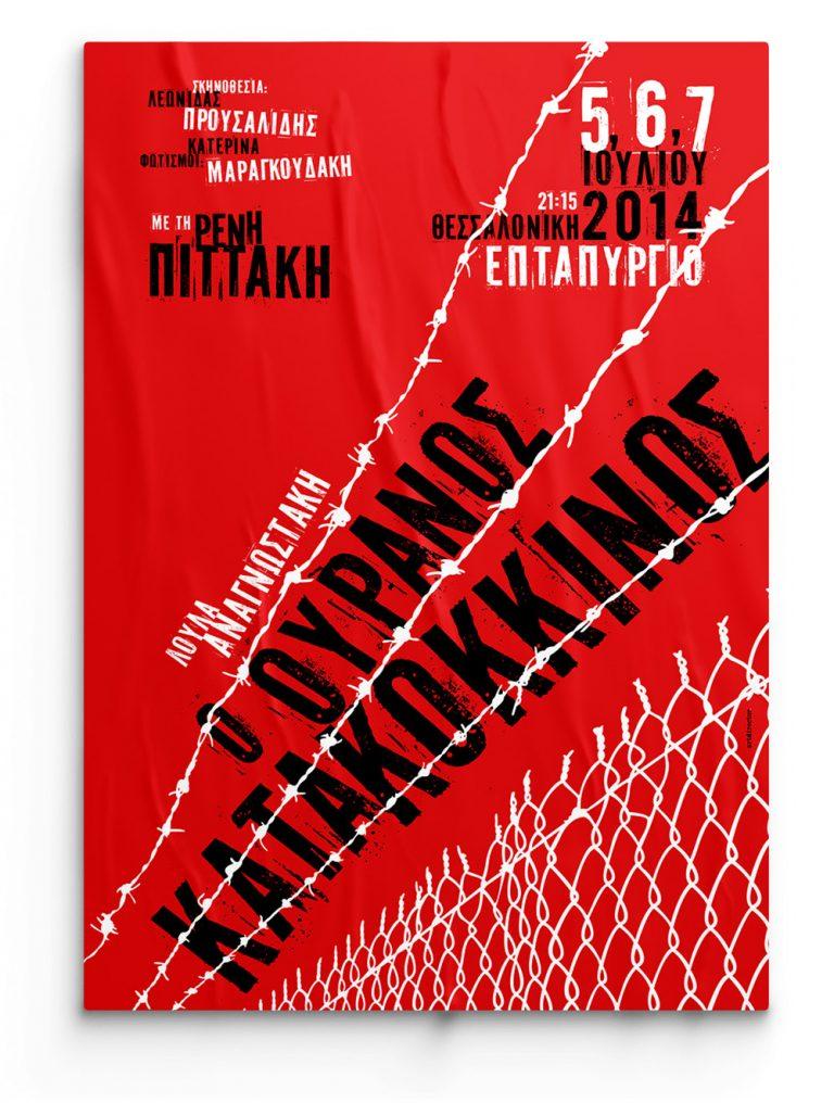 "City Festivals<br/><span class=""subtitulos"">City of Thessaloniki</span>"