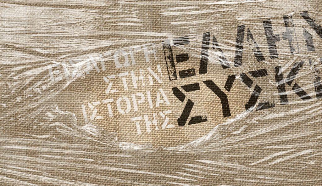 Greek Packaging