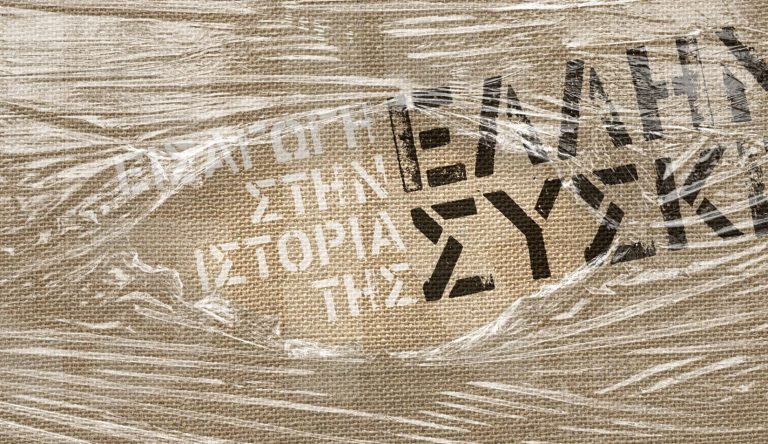 Greek Packaging