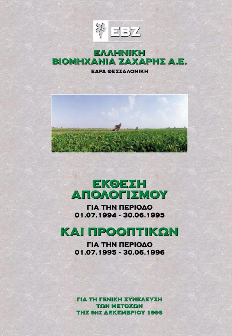 Hellenic Sugar Industry SA