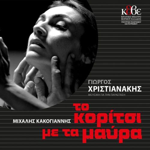 artdirector-cd-_0011_xristianakis-b